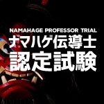 Namahage conduction person authorized examination