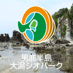 Oga Peninsula, Ogata Geopark