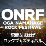 ONRF: Oga Namahage on the rocks Festival official site