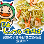 Yakisoba official site of new noted product Oga of Oga