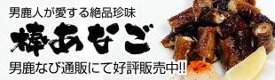 男鹿的美味棒子星鰻!!在用男鹿nabi郵購好評的銷售時