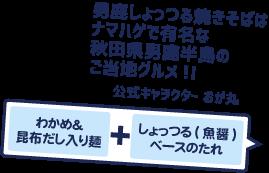 男鹿しょっつる焼きそばはナマハゲで有名な秋田県男鹿半島のご当地グルメ!!