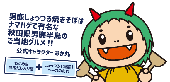 The official character oga-maru