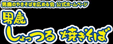 Oga shottsuru Yakisoba